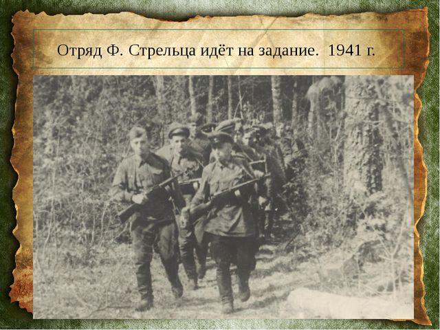 Отряд Ф. Стрельца идёт на задание. 1941 г.