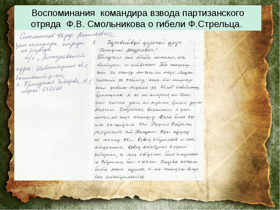 Воспоминания командира взвода партизанского отряда Ф.В. Смольникова о гибели...
