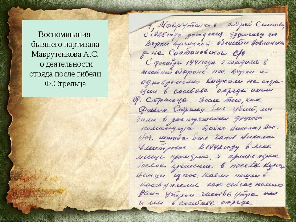 Воспоминания бывшего партизана Маврутенкова А.С. о деятельности отряда после...
