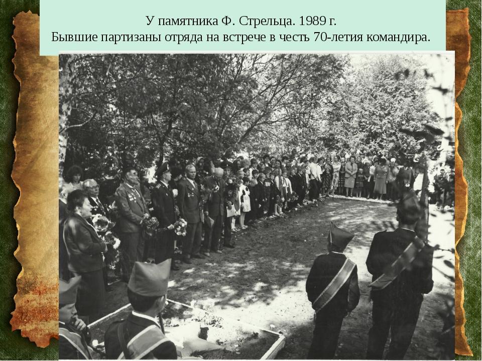У памятника Ф. Стрельца. 1989 г. Бывшие партизаны отряда на встрече в честь 7...