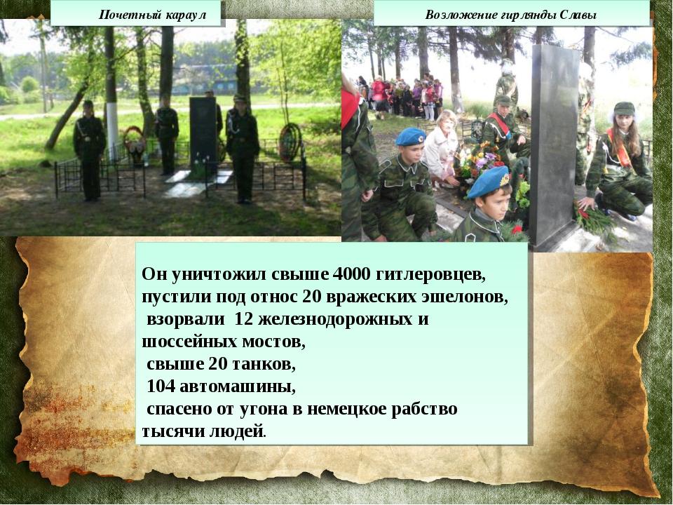 Почетный караул Возложение гирлянды Славы Он уничтожил свыше 4000 гитлеровцев...