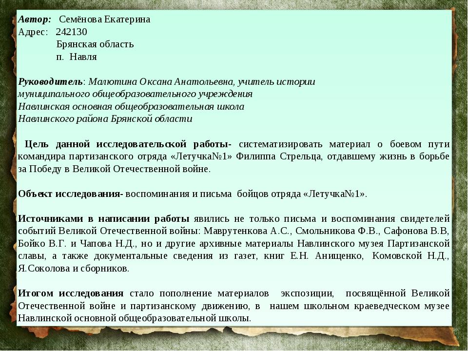 Автор: Семёнова Екатерина Адрес: 242130 Брянская область п. Навля Руководител...