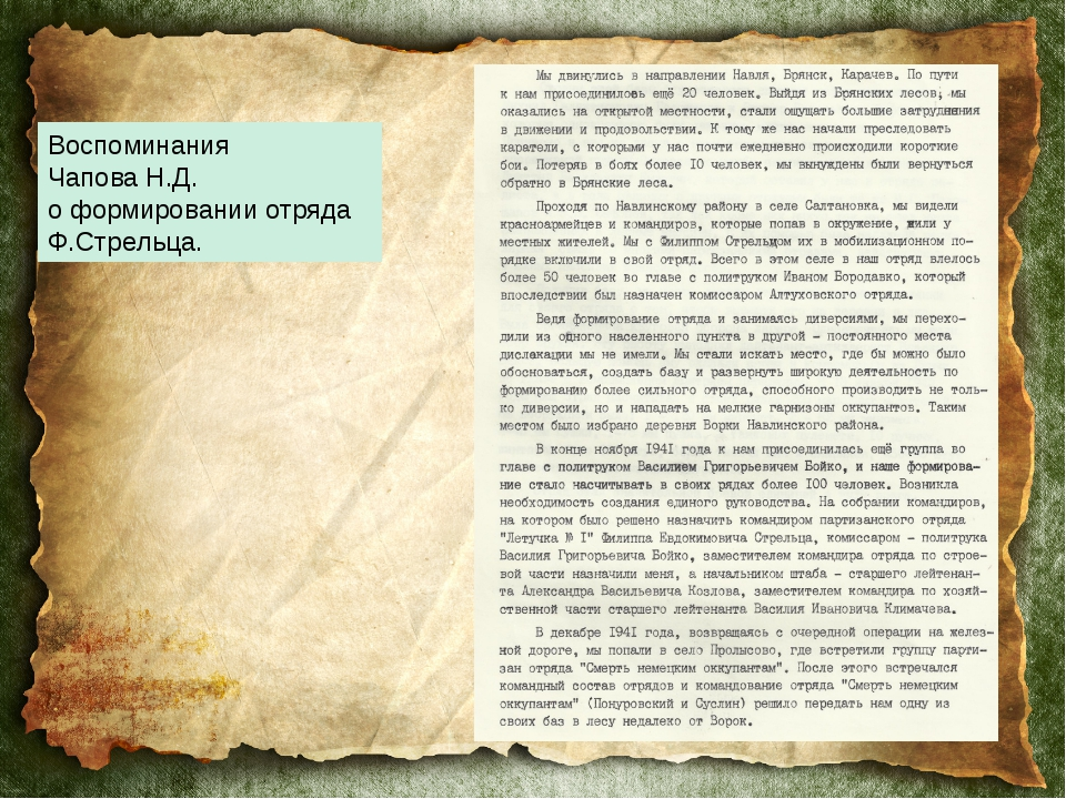 Воспоминания Чапова Н.Д. о формировании отряда Ф.Стрельца.
