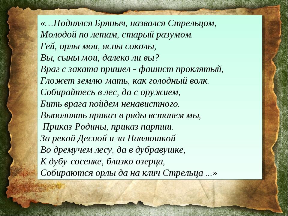 «…Поднялся Бряныч, назвался Стрельцом, Молодой по летам, старый разумом. Ге...