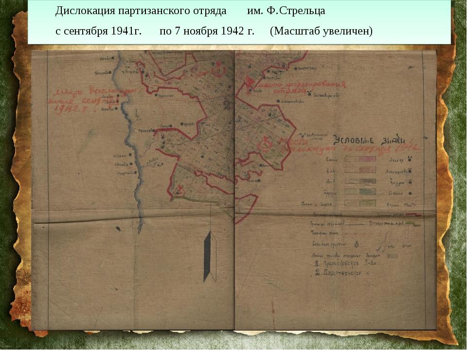 Дислокация партизанского отряда им. Ф.Стрельца с сентября 1941г. по 7 ноября...