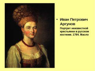 Иван Петрович Аргунов Портрет неизвестной крестьянки в русском костюме. 1784