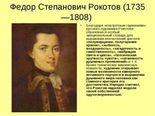 Федор Степанович Рокотов (1735—1808) Благодаря «портретным гармониям» русског