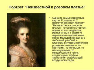 """Портрет """"Неизвестной в розовом платье"""" Одна из самых известных картин Рокотов"""