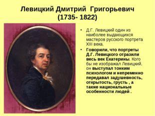Левицкий Дмитрий Григорьевич (1735- 1822) Д.Г. Левицкий один из наиболее выда