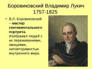 Боровиковский Владимир Лукич 1757-1825 В.Л. Боровиковский – мастер сентимента