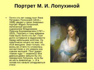 Портрет М. И. Лопухиной Почти сто лет назад поэт Яков Петрович Полонский (181