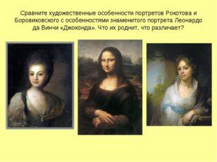 Сравните художественные особенности портретов Рокотова и Боровиковского с осо
