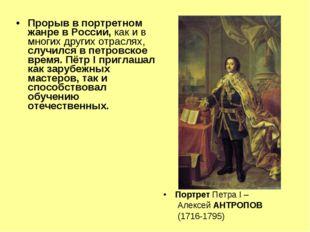 Прорыв в портретном жанре в России, как и в многих других отраслях, случился
