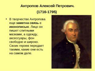 Антропов Алексей Петрович. (1716-1795) В творчестве Антропова еще заметна свя