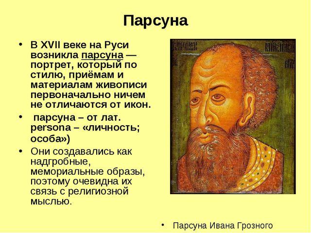 Парсуна В XVII веке на Руси возникла парсуна— портрет, который по стилю, при...