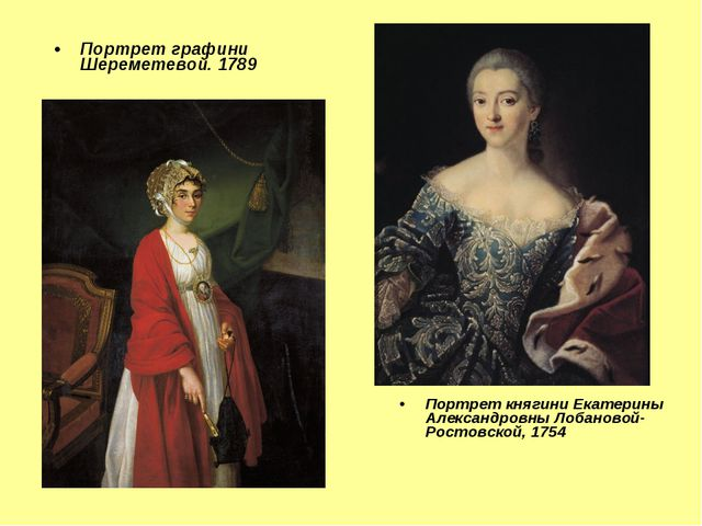 Портрет графини Шереметевой. 1789 Портрет княгини Екатерины Александровны Лоб...