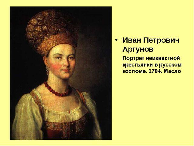 Иван Петрович Аргунов Портрет неизвестной крестьянки в русском костюме. 1784...