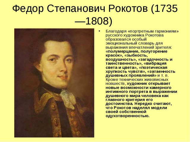 Федор Степанович Рокотов (1735—1808) Благодаря «портретным гармониям» русског...