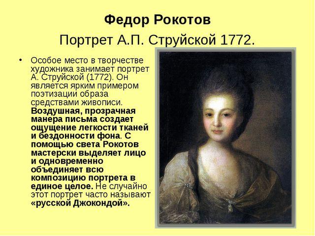 Федор Рокотов Портрет А.П. Струйской 1772. Особое место в творчестве художник...