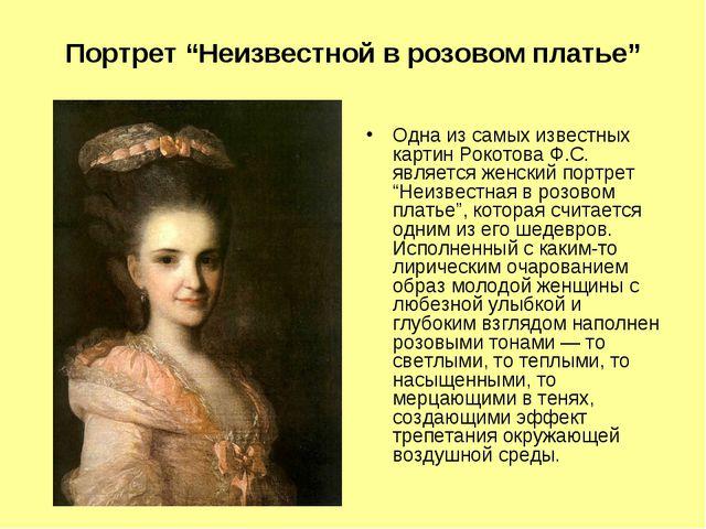 """Портрет """"Неизвестной в розовом платье"""" Одна из самых известных картин Рокотов..."""