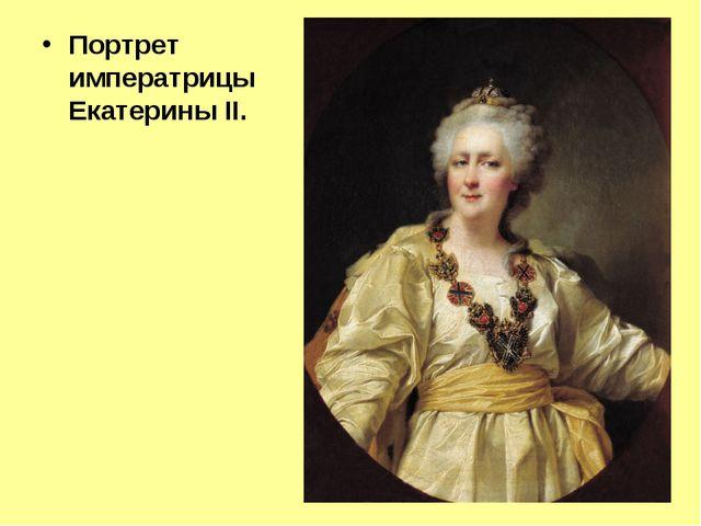 Портрет императрицы Екатерины II.