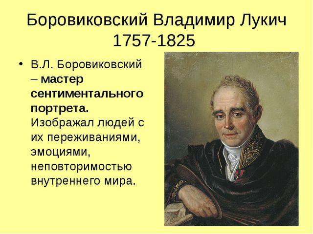 Боровиковский Владимир Лукич 1757-1825 В.Л. Боровиковский – мастер сентимента...