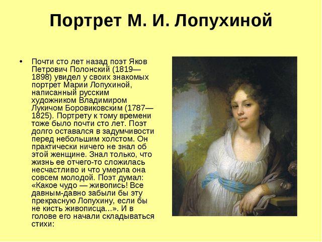 Портрет М. И. Лопухиной Почти сто лет назад поэт Яков Петрович Полонский (181...