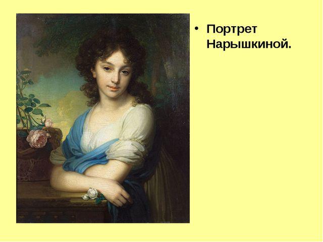 Портрет Нарышкиной.