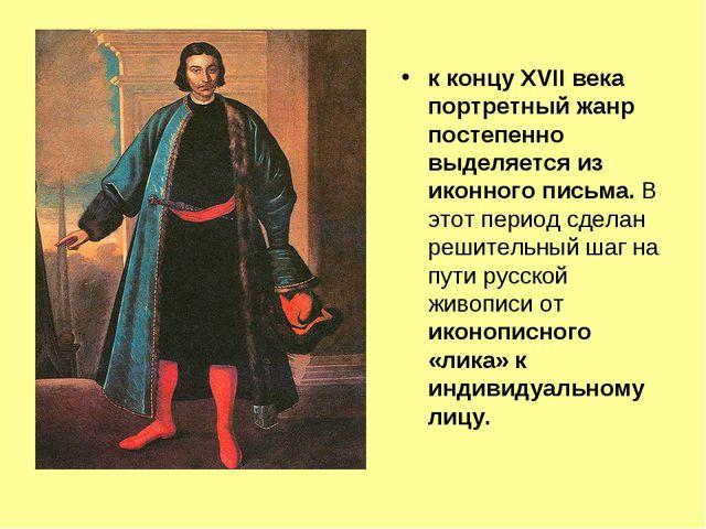 к концу XVII века портретный жанр постепенно выделяется из иконного письма. В...