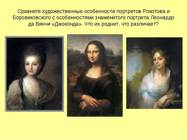 Сравните художественные особенности портретов Рокотова и Боровиковского с осо...