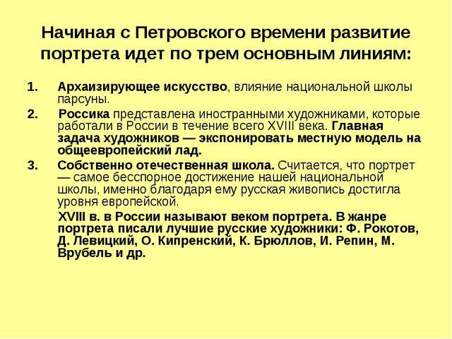 Начиная с Петровского времени развитие портрета идет по трем основным линиям:...