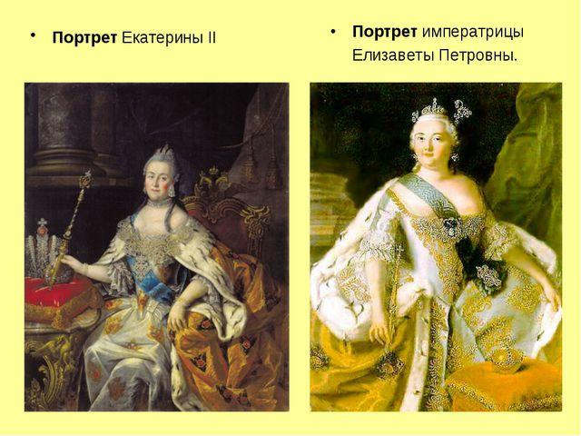 Портрет Екатерины II Портрет императрицы Елизаветы Петровны.