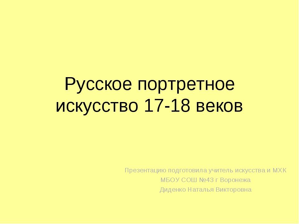 Русское портретное искусство 17-18 веков Презентацию подготовила учитель иску...