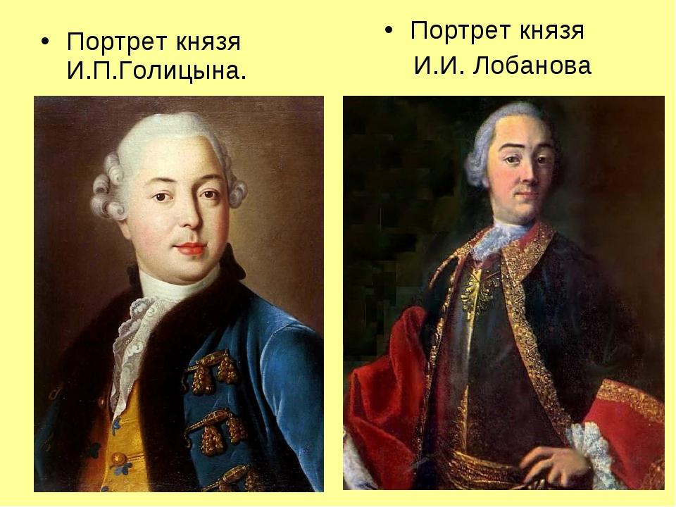 Портрет князя И.П.Голицына. Портрет князя И.И. Лобанова
