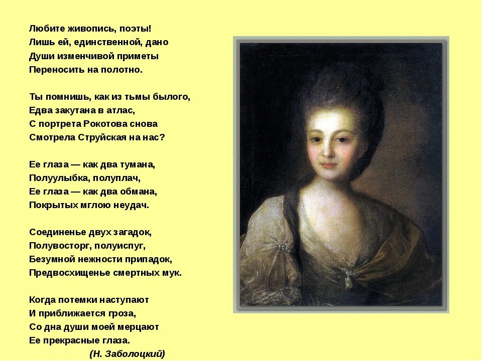 Любите живопись, поэты! Лишь ей, единственной, дано Души изменчивой приметы...