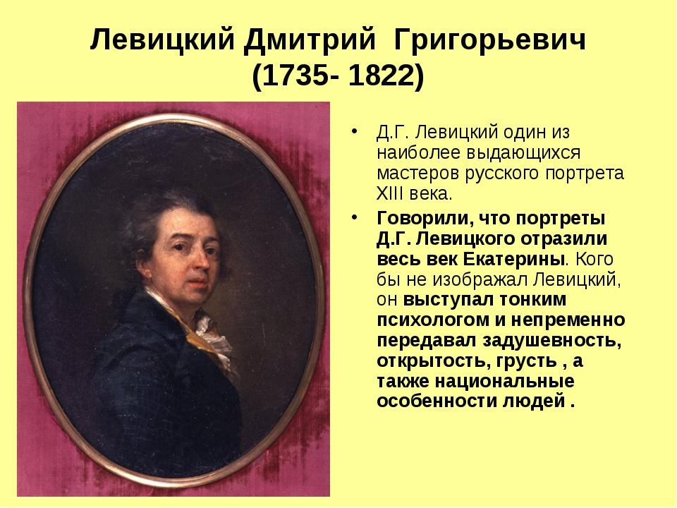 Левицкий Дмитрий Григорьевич (1735- 1822) Д.Г. Левицкий один из наиболее выда...