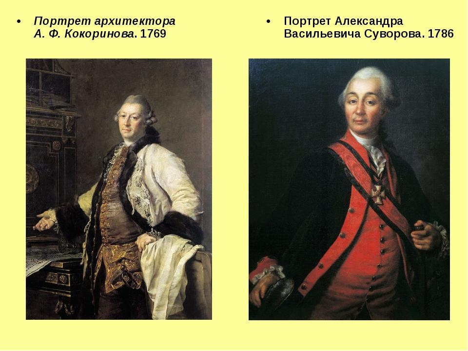 Портрет архитектора А.Ф.Кокоринова. 1769 Портрет Александра Васильевича Сув...