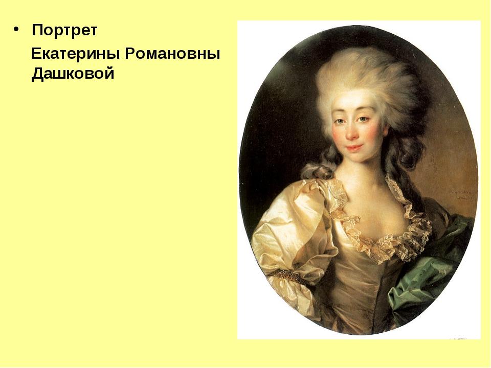 Портрет Екатерины Романовны Дашковой