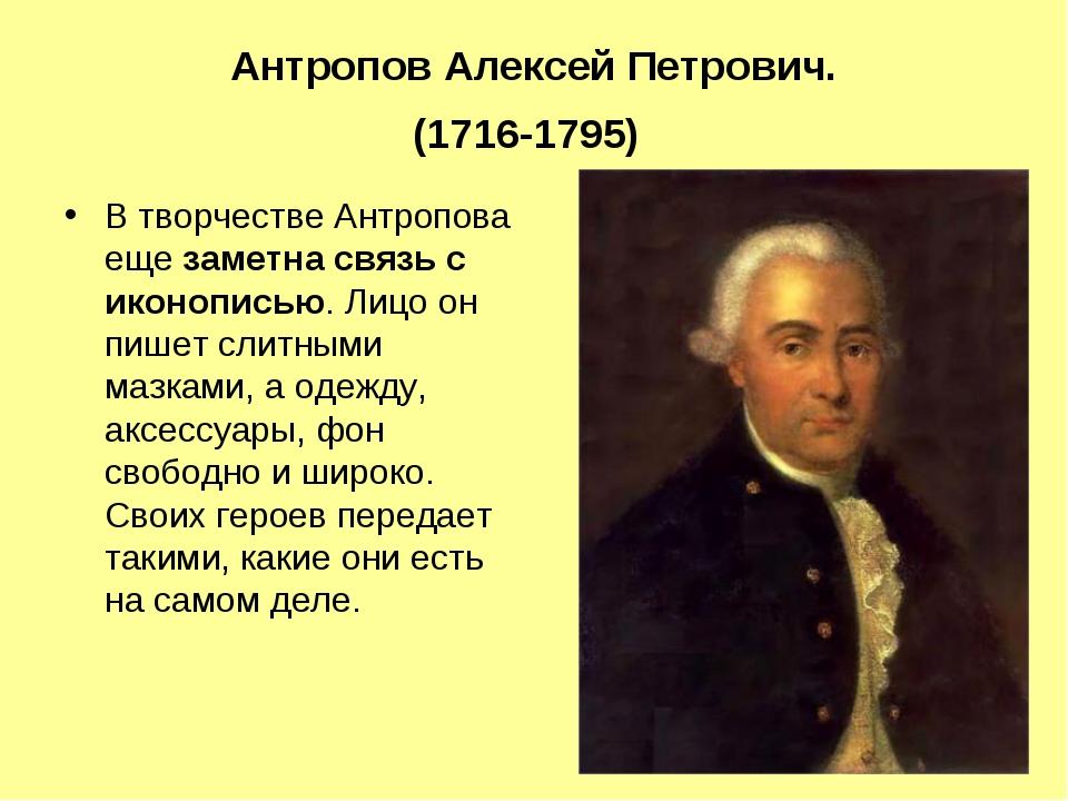 Антропов Алексей Петрович. (1716-1795) В творчестве Антропова еще заметна свя...
