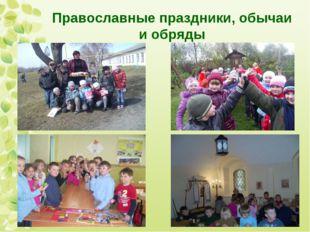 Православные праздники, обычаи и обряды