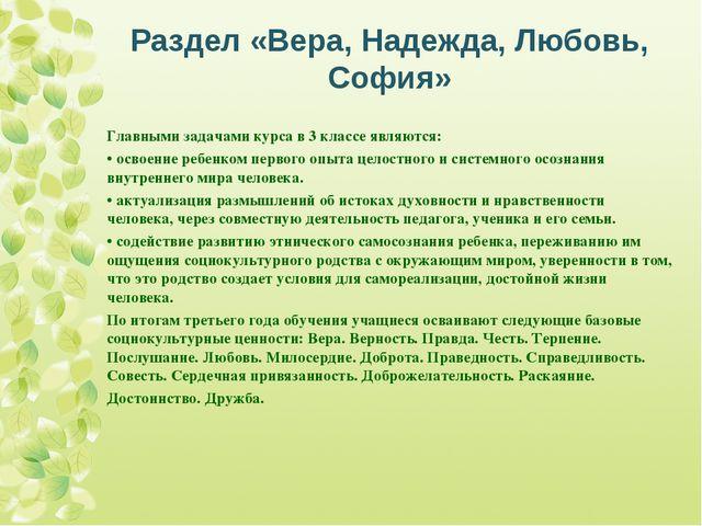 Раздел «Вера, Надежда, Любовь, София» Главными задачами курса в 3 классе явля...