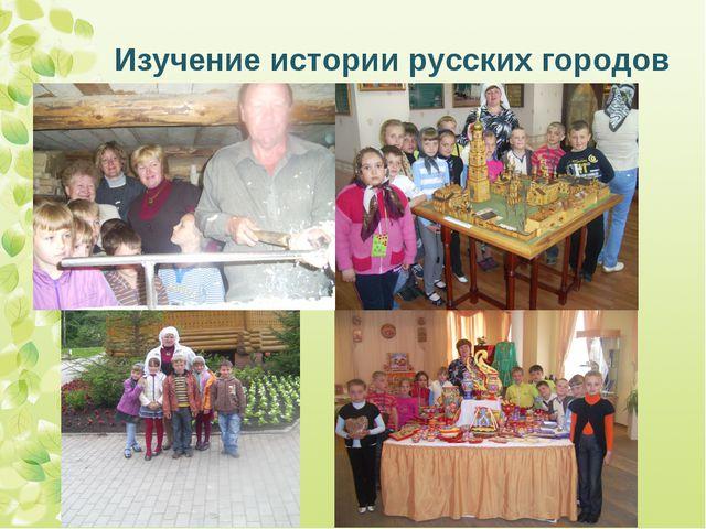 Изучение истории русских городов