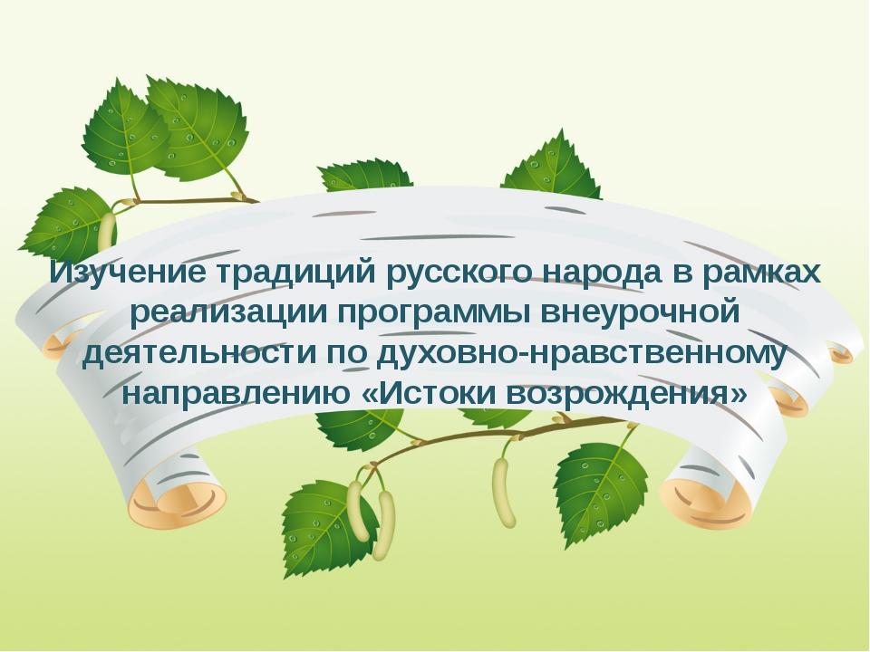 Изучение традиций русского народа в рамках реализации программы внеурочной де...