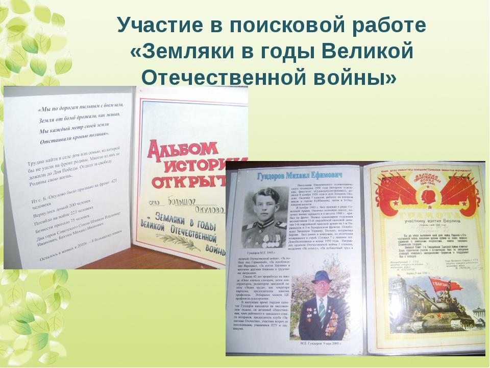 Участие в поисковой работе «Земляки в годы Великой Отечественной войны»