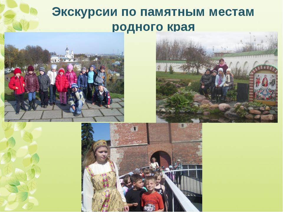 Экскурсии по памятным местам родного края