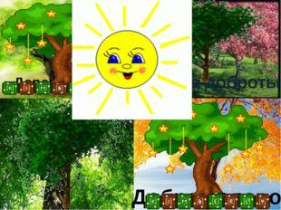 Доброе слово Улыбка доброты Дерево дружбы