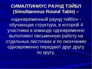 СИМАЛТИНИУС РАУНД ТЭЙБЛ (Simultaneous Round Table) – «одновременный раунд тей