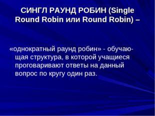 СИНГЛ РАУНД РОБИН (Single Round Robin или Round Robin) – «однократный раунд р