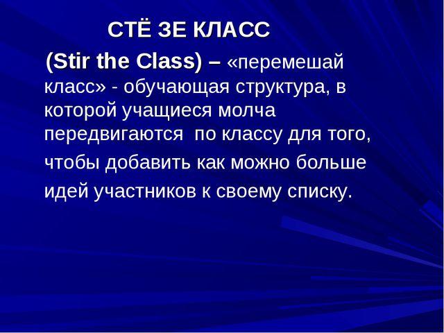 СТЁ ЗЕ КЛАСС (Stir the Class) – «перемешай класс» - обучающая структура, в к...