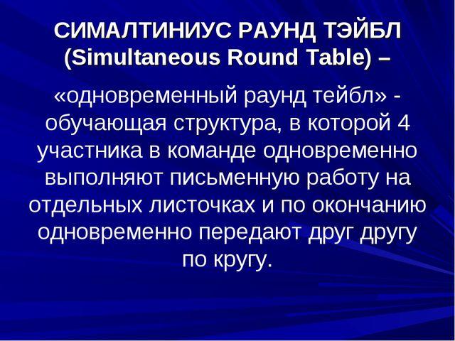 СИМАЛТИНИУС РАУНД ТЭЙБЛ (Simultaneous Round Table) – «одновременный раунд тей...